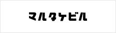 マルタケビルホームページ